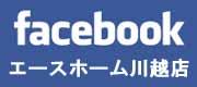 エースホーム川越店facebook