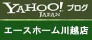 エースホーム川越店Yahoo!ブログ